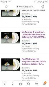 Тем временем на ebay...