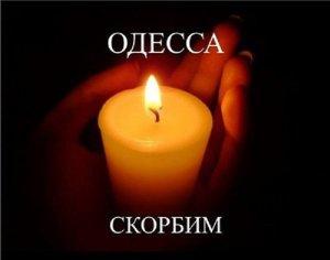 В светлый праздник Христового воскресения помянем жертв Одесской трагедии.