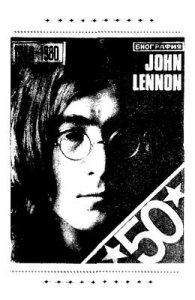 причем перевод того самого первого варианта одновременно является первой русскоязычной книгой о Джоне, 1990 года выпуска... не очень недавно было))))