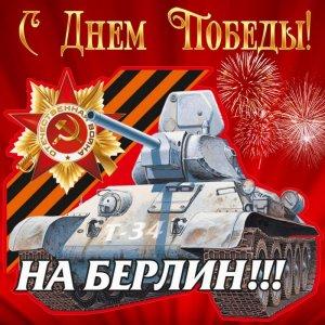 С праздником Победы.
