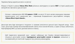 Винный рейс над Одессой