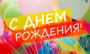 Поздравляю ! Здоровья, Удачи, Позитива !  Счастья, одним словом !)