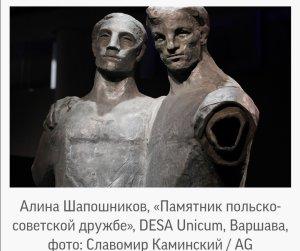 «А этот Шапошников — хороший скульптор?»