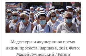 Семь из десяти польских больниц остро нуждаются в медиках. В стране не хватает 68 тысяч врачей и 40 тысяч медсестер.