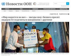 Послы доброй воли Детского фонда ООН (ЮНИСЕФ) призвали лидеров G7 помочь бедным странам получить вакцины от COVID-19.