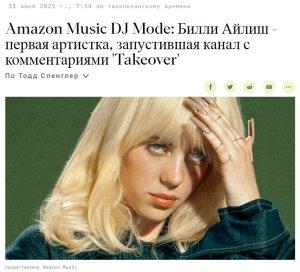 Amazon Music представляет старомодное радио в эпоху потокового вещания