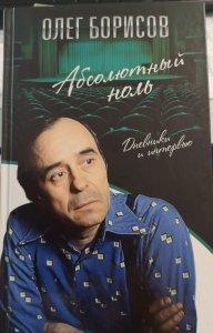 Одни из лучших актёрских воспоминаний, что доводилось читать. Отдельно отметил бы отметил авторский слог, образность мышления. Борисов вполне мог бы проявить себя и в художественной литературе, как мне кажется.