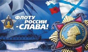 Поздравляю с Днём Военно-Морского Флота России.