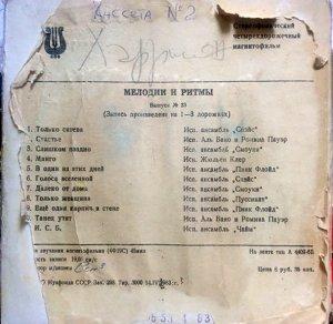 Порой в СССР выпускались международные хиты со странными сборниками песен.
