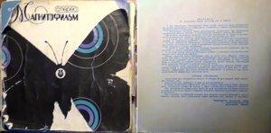 Вроде бы, нигде нет логотипа Мелодии, но есть лого Музфонда СССР. А я полагал, что такого рода аудио-материалы выпускались при посредничестве Мелодии...