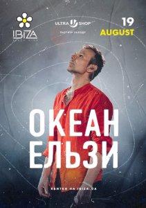 Одесса, 19 августа