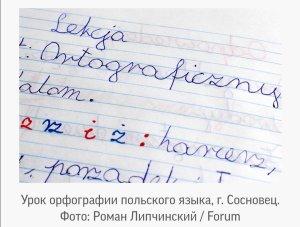 Кто расставил точки над «ż», откуда взялись «хвостики» у польских гласных и когда поют знаки препинания?