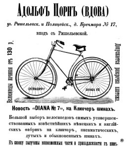 Одессит, если хочешь хороший велосипед, то тебе к вдове Цорн, на Ришельевскую...1892г.  🤣