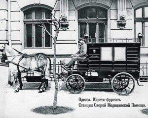 Интересно, что в 1903 году именно в Одессе была открыта первая в Российской империи станция скорой медицинской помощи.🚑