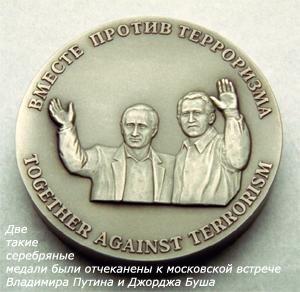 Кому медаль за борьбу с терроризмом?