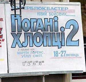 по-русски получается забавно :-)
