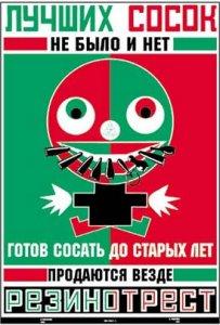 Один из самых любимых многими плакатов Родченко с текстом приятеля ВэВэ Маяковского