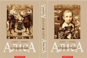 Теперь плавно перейду к художнику-иллюстратору, который меня недавно здорово удивил и поразил... Вот его обложка тоже к Алисе...