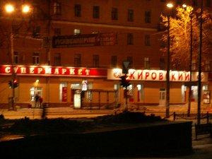 В Екатеринбурге Кир Гуцков приобрёл недавно супермаркет. :о)