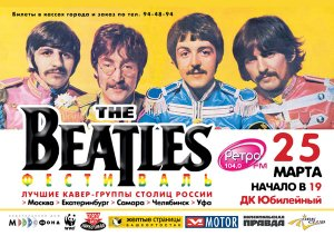 25/03/2006 - II Фестиваль The Beatles в Уфе