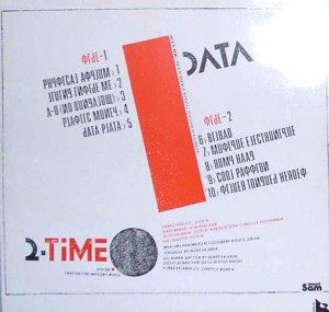 Есть ли у кого информация по группе Data? Играли в 80-х в стиле New wave, действительно неординарная музыка. Здесь: их LP 2-Time (1983), обложка и шрифт оформлены в стиле русского авангарда.