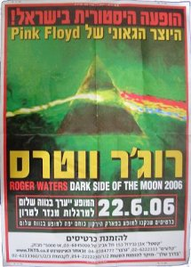 Израильское шоу Роджера, которое состоится 22 Июня, будет транслироваться в прямом эфире по всему миру благодаря спец. радиостанциям страны!