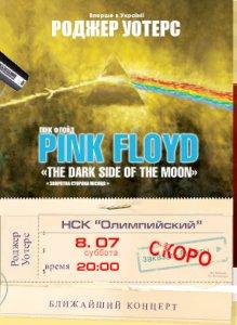 Уже появилась информация о концерте на сайте организатора (украинского филиала компании Брайт) SolexPlus!