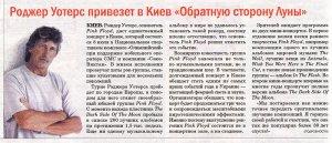 Газета Обзор номер 47 от 3 июля 2006 года (Киев) - уже раритет.