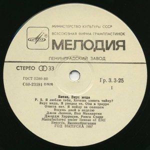 Сайт об изданных в СССР и России пластинках квартета Битлз и его бывших участников