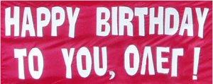 Поздравление прикольное с днём рождения олега