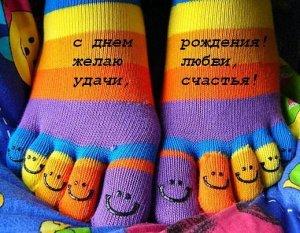С прошедшим! Желаю всего самого-самого хорошего! Будь счастлива!
