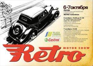 Впервые в Ростове-на-Дону, Retromotorsclub совместно с Ростовской Областной Автомобильной Спортивной Ассоциацией , при поддержке областной ГИБДД, проводит ралли классических автомобилей.