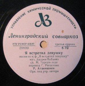 ...к сожалению не удалось приложить аудио файл с записью Не прощай в исп. Р.Бейбутова.