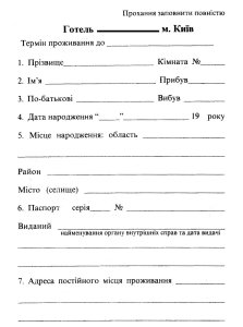 Бланк Регистрации В Гостинице - фото 5