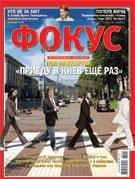 Не забудьте купить журнал Фокус от 20 июня!!!