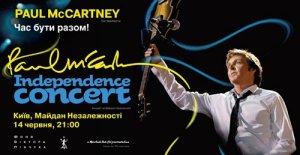 Реклама Independence concert. Kiev