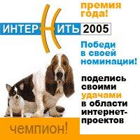 Сайт Beatles.ru - участник конкурса Интернить-2005 (категория Профессиональное сообщество). Чтобы проголосовать за наш сайт, нужно пойти по ссылке: