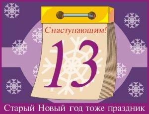 Поздравляю всех форумчан с наступающим уникальным праздником: со Старым Новым годом!