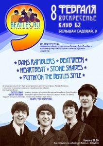 Приглашаем всех на праздничный концерт, посвященный 9-летию Beatles.ru!