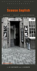 С 28 октября по 4 ноября в артгалерее Древо будет проходить фотовыставка Scouse English (Ливерпульский диалект). Автор - Олег Моисейкин. Музыкальное сопровождение - легендарные проигрыватели Torens.