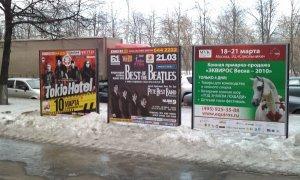 Впервые со времен  Фестиваля музыки The Beatles в Лужниках , московские улицы оказались украшены афишами с изображениями The Beatles. Черно-белая фотография ливерпульской четверки образца 1962 года, размещенная на афишах, примечательна отсутствием на ней Ринго Старра! И это неудивительно, ведь вплоть до лета 1962 года ударником Битлз был некий Рэндольф Питер Бест или просто, Пит Бест.