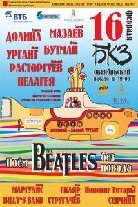 В петербургском БКЗ Октябрьский 16 февраля 2011 года  состоится концерт  Поем Битлз без повода.