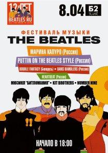 Фестиваль музыки Битлз, приуроченный к 12-летию портала Beatles.ru