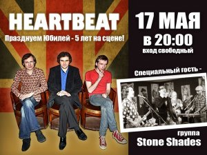Друзья!  17 мая , в пятницу ,празднуем Юбилей бит группы HEARTBEAT - 5 лет на сцене!  Празднование будет проходить в известном центровом клубе Радио Сити!  HEARTBEAT - ценители и исполнители британской музыки 60-х. В репертуаре группы песни The Beatles, The Kinks, The Who, Gerry and The Pacemakers, The Hollies , многих других ретро-рок-групп, и сольных Битлов. HEARTBEAT исполняют песни собственного сочинения, и данный аспект творчества группы также уходит корнями в 60-е. За сравнительно недолгий срок группа многого добилась: концерты в престижных московских клубах, гастроли по стране и участие во всех значимых Beat/Beatles событиях, и все это – с неизменным успехом!  Специальный гость -группа STONE SHADES - единственная в Москве Rolling Stones cover группа. Помимо песен Роллингов на этом концерте прозвучат бодрые поздравительные песни для увеличения радости.  Весь вечер музыка самых прославленных коллективов мира!  Все золотые хиты 50-80! The Beatles , Rolling Stones, Dire Straits , Elvis Presley, Chuck Berry , Who , Kinks , Hollies , John Lennon сольно, Buddy Holly.  начало праздника в 20.00  вход бесплатный!  Приходите все! И не забывайте , что Приятные Сюрпризы неизбежны!)  Radio City Bar&Kitchen находится в нескольких широких шагах от памятника Маяковскому, в историческом здании гостиницы Пекин по улице Большая Садовая, д.5 , метро Маяковская.  Интерьер сочетает в себе элементы городского кафе и концертного зала с полноценной музыкальной сценой.   http://www.radiocitybar.ru/   Заказ Столиков (495) 363-42-23