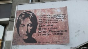 В Харькове участники Эвромайдана сегодня символично переименовали проспект Владимира Ленина в проспект музыканта ансамбля The Beatles Джона Леннона.