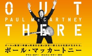 Пол Маккартни, как и предполагалось  ранее , выступит в Японии. В этой стране музыкант даст три концерта в рамках турне Out There, сообщает    E    xaminer . Два шоу пройдут 17 и 18 мая на Национальном стадионе в Токио, еще одно выступление запланировано на 24 мая в Осаке.