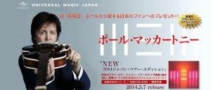 Пол Маккартни выпустит  специальную версию альбома     New    для Японии. Об этом сообщает    Examiner    со ссылкой на Universal Music Japan. Релиз приурочен к  японским гастролям  музыканта. Выход альбома запланирован на 7 мая.