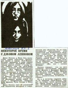 * Эта небольшая заметка была опубликована в #1 журнала Ровесник за 1973 год. Примечательна она, прежде всего тем, что впервые в советской прессе появилась фотография длинноволосого экс-битла и бунтаря ДЖОНА ЛЕННОНА и его экстравагантной жены, японки ЙОКО ОНО.