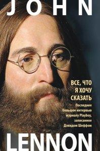 В Издательстве «Гонзо» вышел сборник интервью Джона Леннона в двух томах.