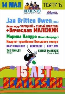 Встреча ВКонтакте:           Международный фестиваль музыки Битлз, приуроченный к 15-летию портала Beatles.ru